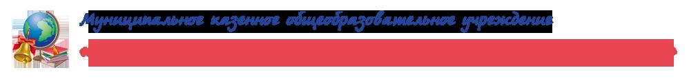 «Варгашинская средняя общеобразовательная школа №3»